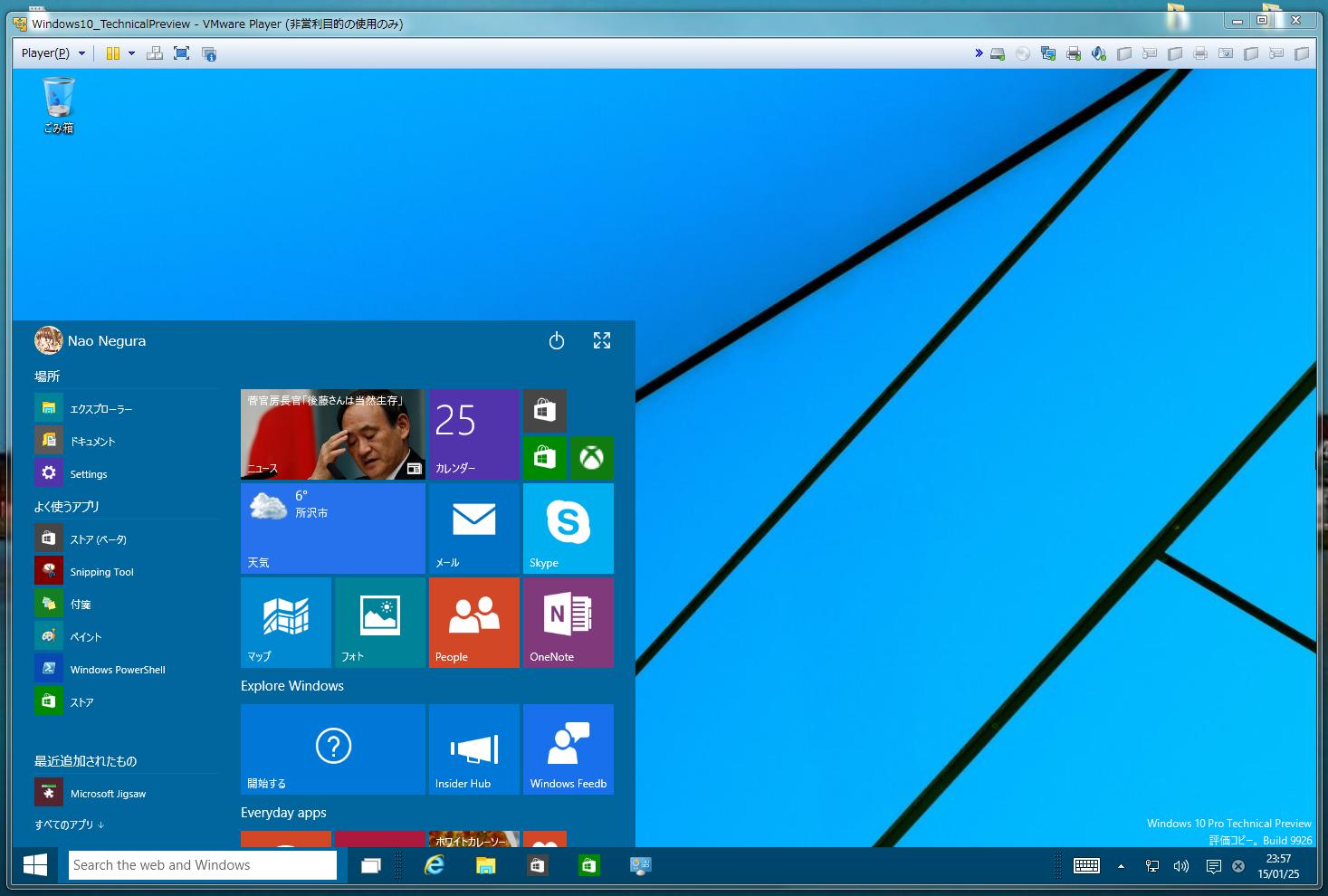 windows10評価版を使ってみた nnaosaloon