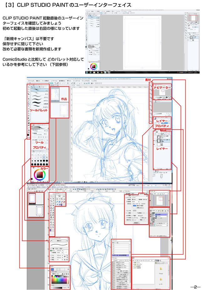 2015_CLIP STUDIO PAINT_01(起動・UI・下描き)-2