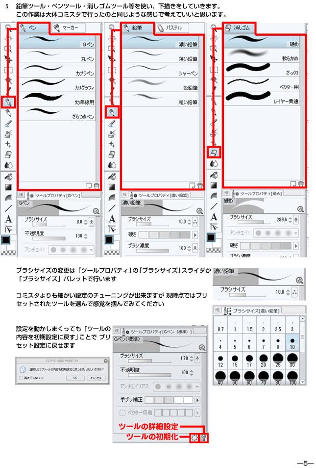 2015_CLIP STUDIO PAINT_01(起動・UI・下描き)-5