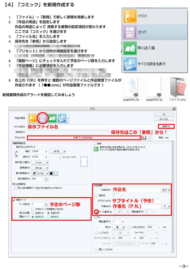 2015_CLIP STUDIO PAINT_01(起動・UI・下描き)-3