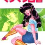 Guriguri_Hakusho_cover