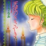 Tenshi_Sasayaki_cover