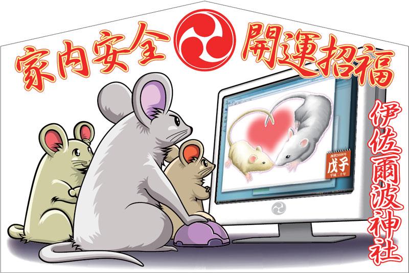 2008年(平成20年)戊子