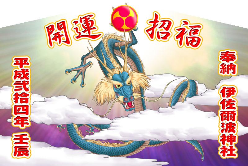 2012年(平成24年)壬辰