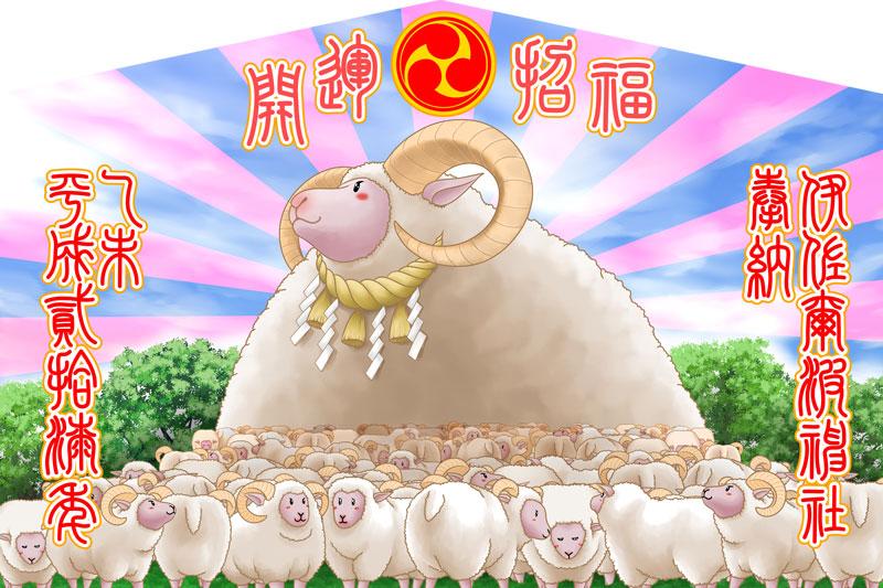 2015年(平成27年)乙未