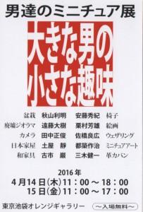 20160415-02