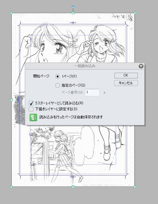 連続スキャン読み込み設定01